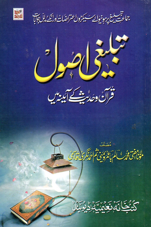 Tablighi Usool Quran awr hadith ke Ayne me