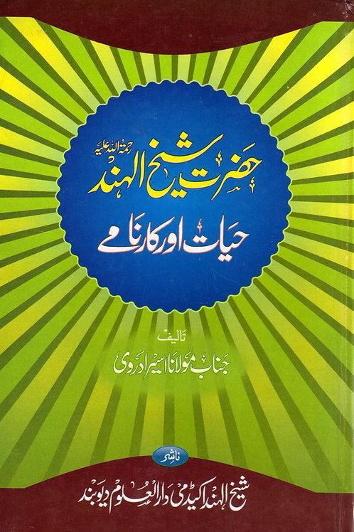 Hazrat Shaykhu'l Hind Hayat aur Karname