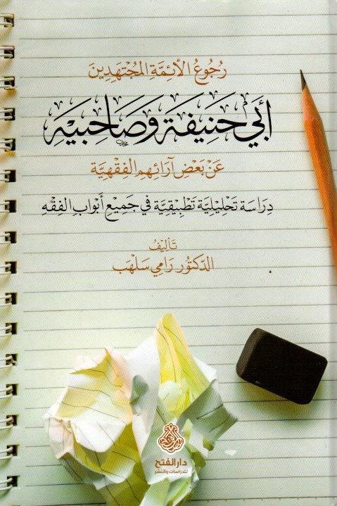 Rujoo al-A'immah al-Mujtahidin Abi Hanifa wa Sahibayhi