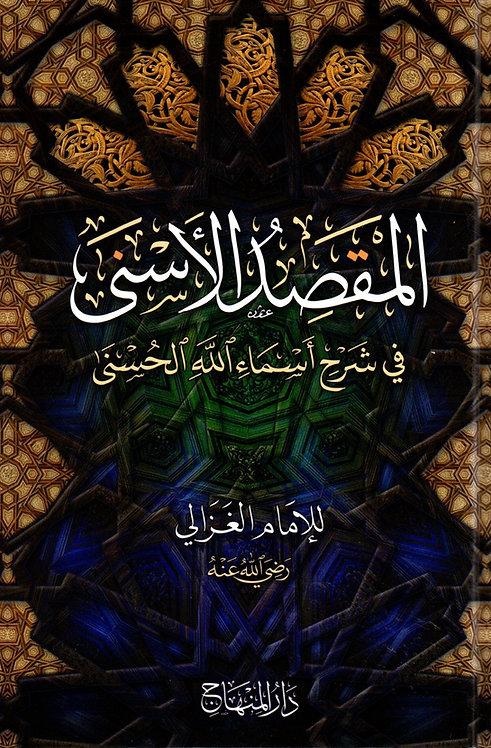 al-Maqsid al-Asna fi Sharah Asma Allah al-Husna