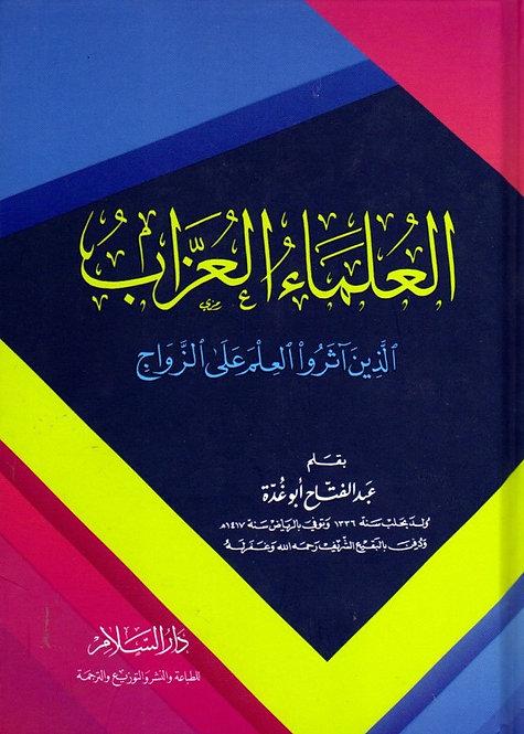 al-Ulama al-Uzzaab