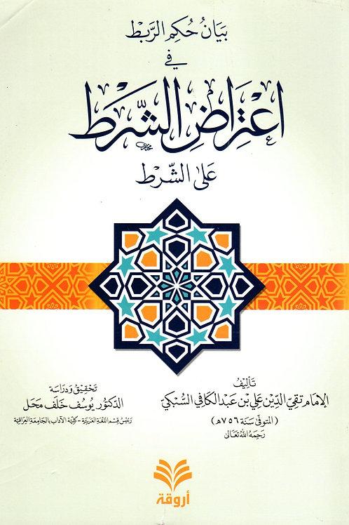 Bayan Hukm al-Rabt fi I'tiradh al-Shart ala al-Shart