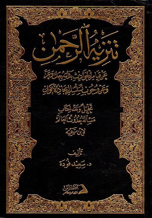 Tanzih al-Rahman