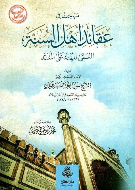 Mabahith fi Aqaid Ahl al-Sunnah al-Muhannad 'ala al-Mufannad