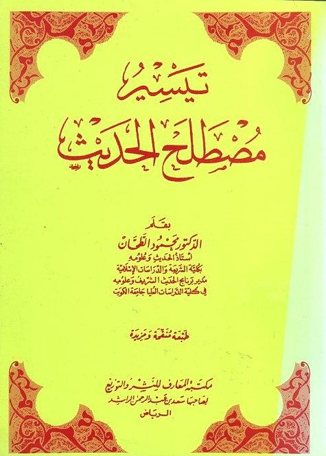 Taysir Mustalah al-Hadith