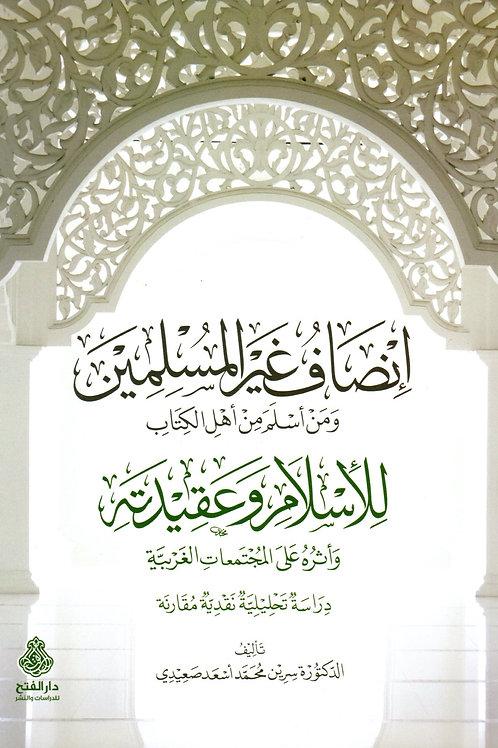 Insaaf Ghayr al-Muslimeen