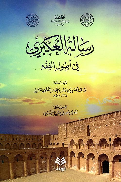 Risalah al-Ukbari fi Usool al-Fiqh