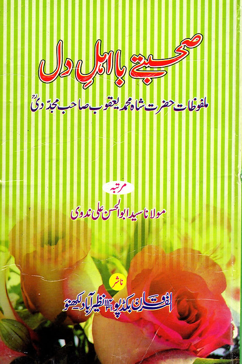 Suhbate Ba Ahl-e-Dil