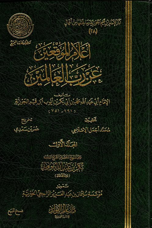 A'lam al-Muwaqqi'in 'an Rabbi'l-'Alamin