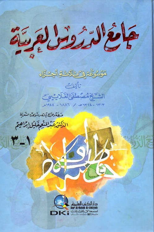 Jam'i al-Duroos al-Arabiyyah