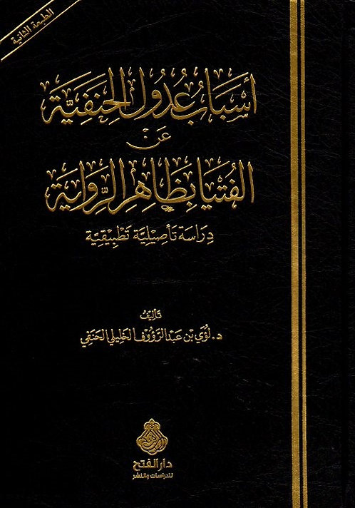 Asbaab Udool al-Hanfiyyah an al-Futya Bizaahir al-Riwayah