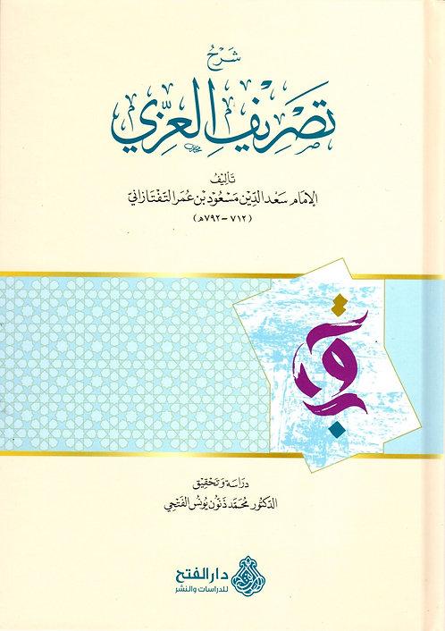 Sharah Tasreef al-I'zzi