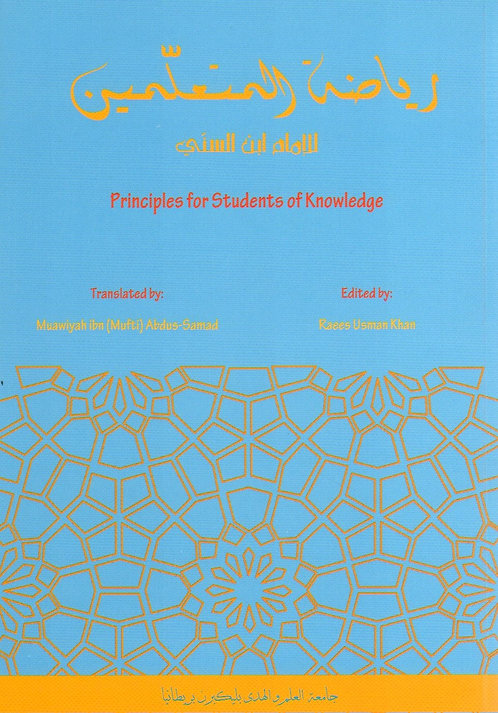 Riyadh al-Muta'alimeen (Principles for Students of Knowledge)