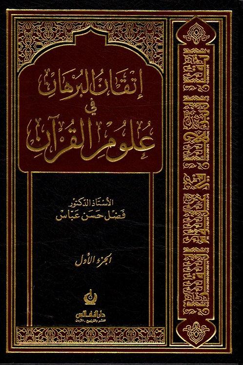 Itqaan al-Burhaan fi Ulum al-Quran
