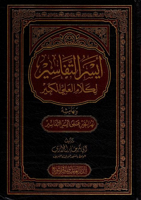 Aysar al-Tafasir li Kalami'l-'Aliyy al-Kabir