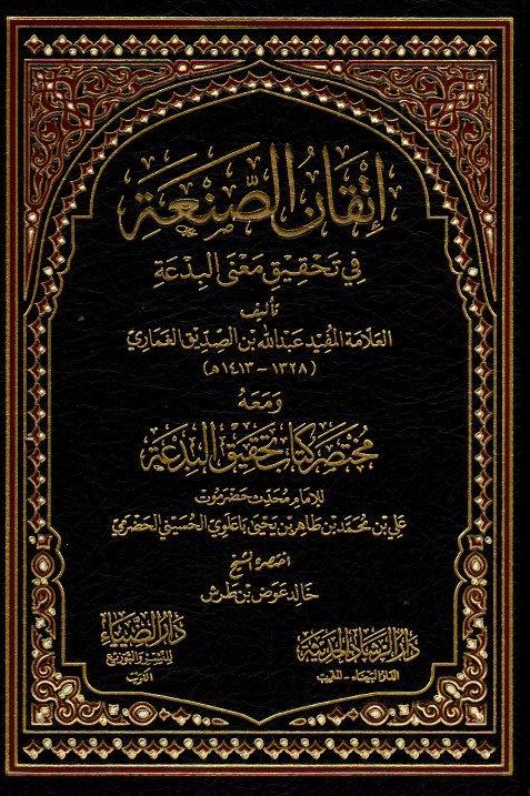 Itqaan al-San'a fi Tahqiq Mana al-Bid'ah