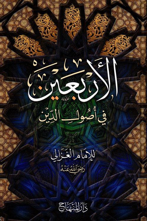 al-Arba'een