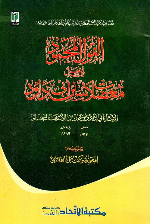 al-Qawl al-Mahmood fi Hal Mu'adhalat Sunan Abi Dawud