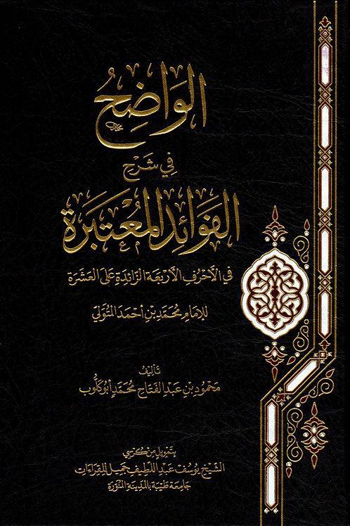 al-Wadih fi Sharh al-Fawa'id al-Mu'tabarah