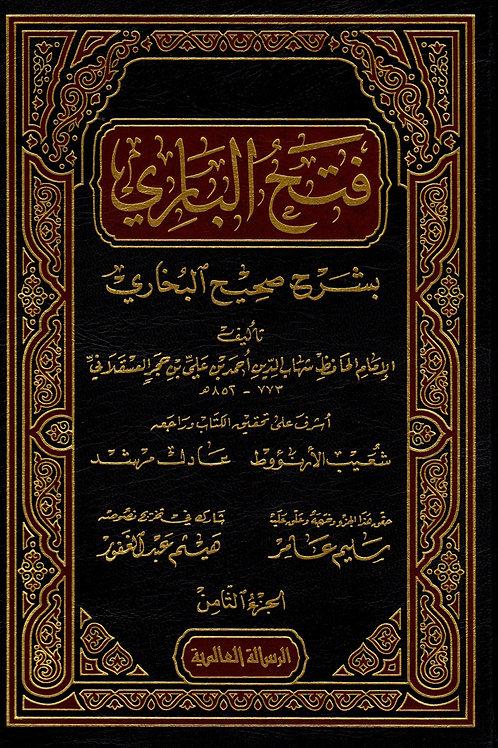 Fath al-Bari bi Sharah Saheeh al-Bukhari