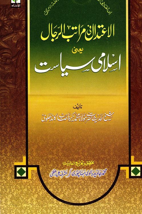 al-I'tidal fi Maratibir-Rijal