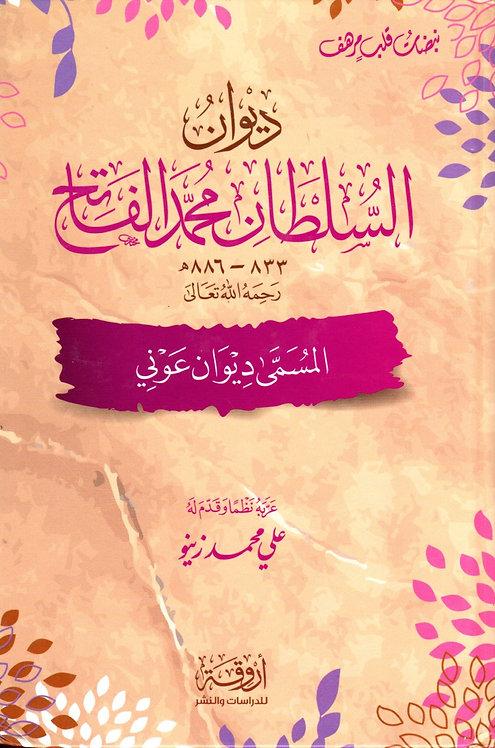 Diwan al-Sultan Muhammad al-Fatih