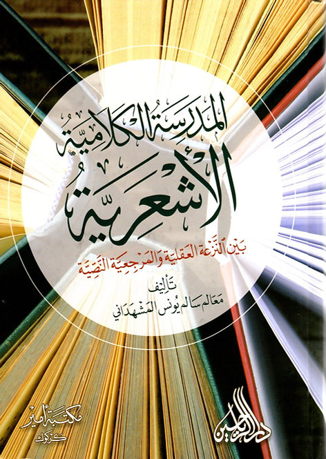 al-Madrasah al-Kalamiyyah al-Ashariyyah
