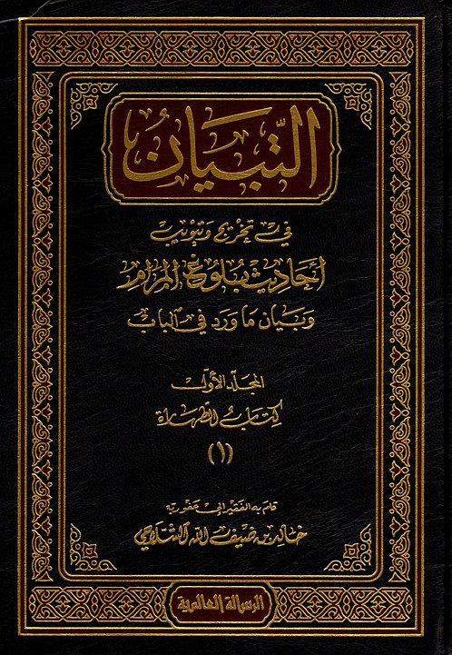 al-Tibyan