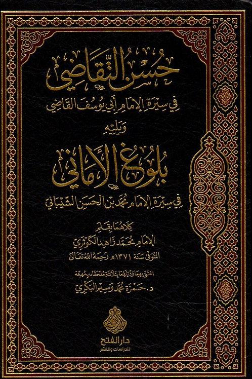 Husn al-Taqadhi..., Lamhat al-Nazar.....