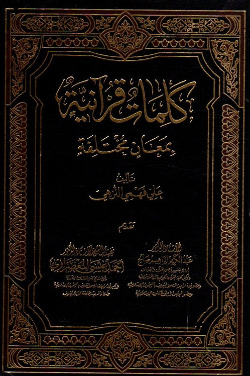 Kalimat Quraniyyah Bima'anin Mukhtalifah