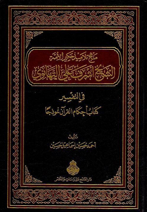 Manhaj Talamiz al-Shaykh Ashraf Ali Thanwi