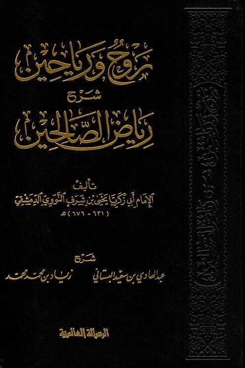 Rawhun wa Rayahin Sharh Riyad al-Salihin