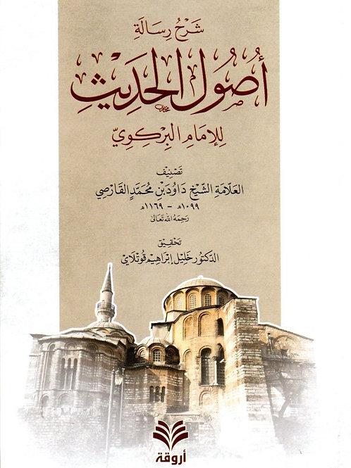 Sharah Risaalah Usool al-Hadeeth