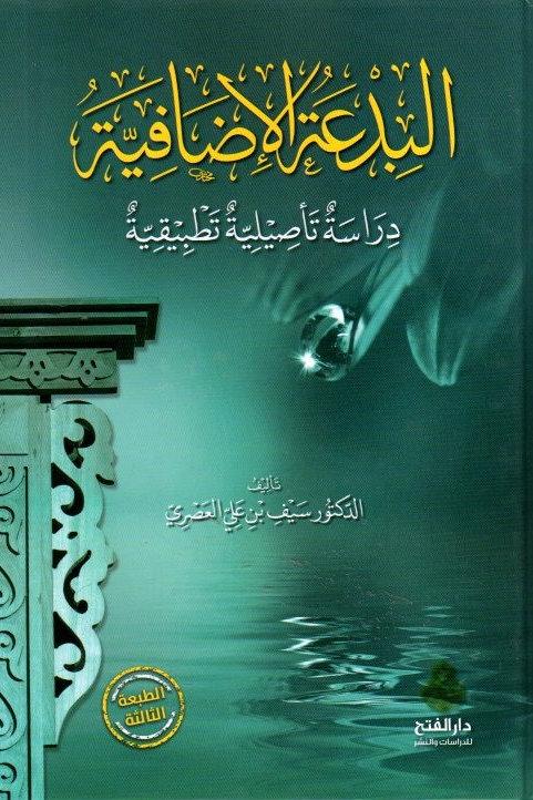 al-Bidah al-Idhafiyyah