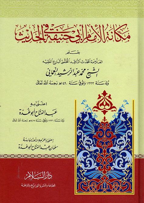 Makanah al-Imam Abi Hanifah fi al-Hadith