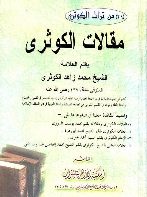 Maqalaat al-Kawthari