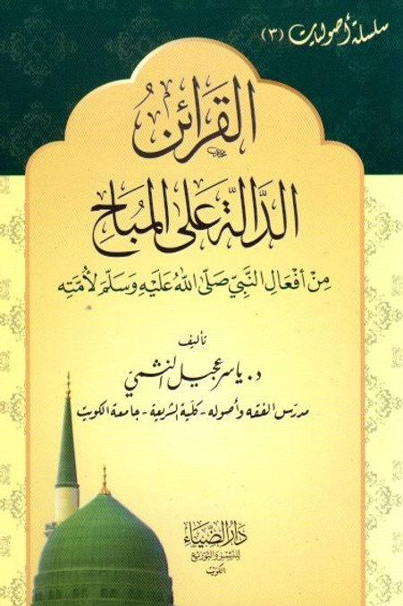 al-Qara'in al-Dallah ala al-Mubah