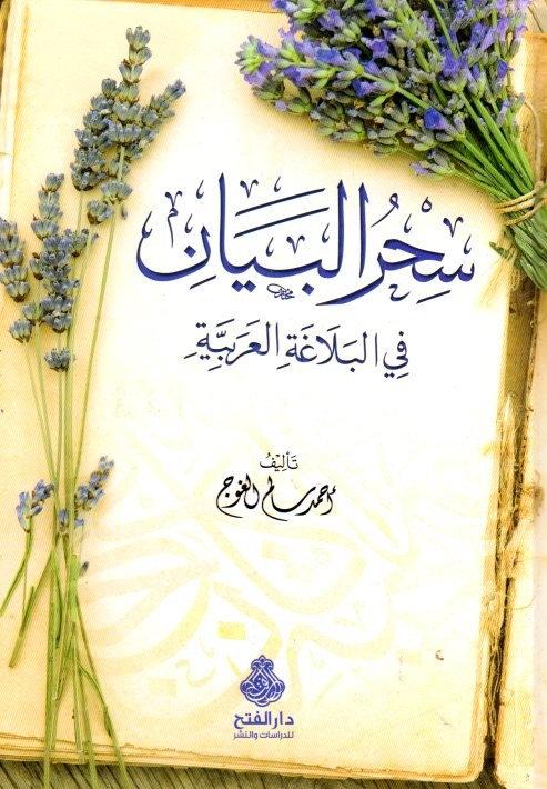 Sihrul al-Bayaan fi al-Balaagah al-Arabiyyah