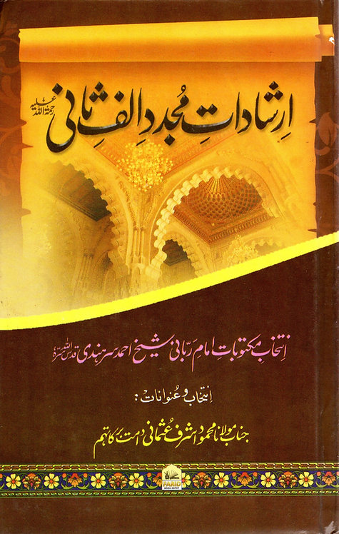 Irshadat-e-Mujaddid Alf-e-Thani