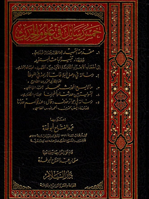 Khamsa Rasa'il fi Uloom al-Hadeeth