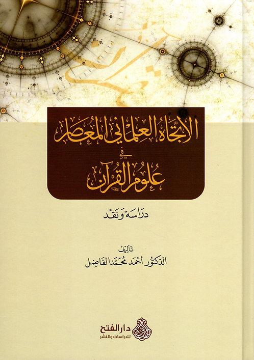 al-Ittijah al-Ilmani al-Mu'asarah fi Ulum al-Quran