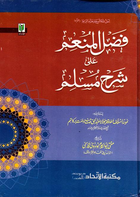Fadhlul Mun'im ala Sharah Muslim