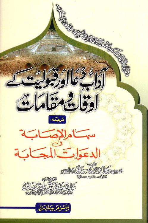 Adaab Dua awr Qabuliyyat ke Awqaat wa Maqamaat