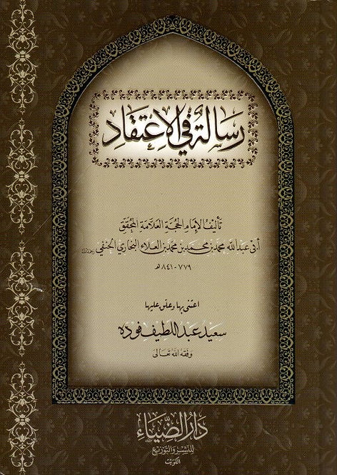 Risalah fi al-Itiqaad