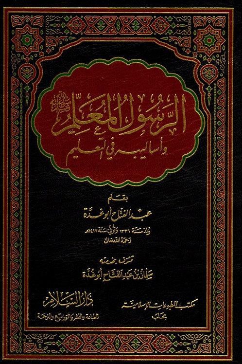 al-Rasool al-Mu'allim