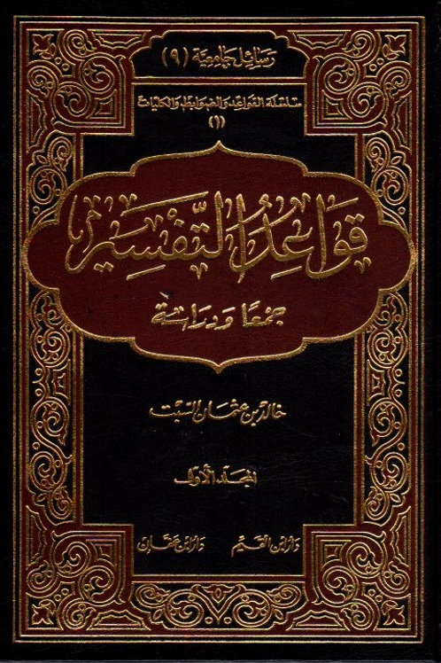 Qawa'id al-Tafsir