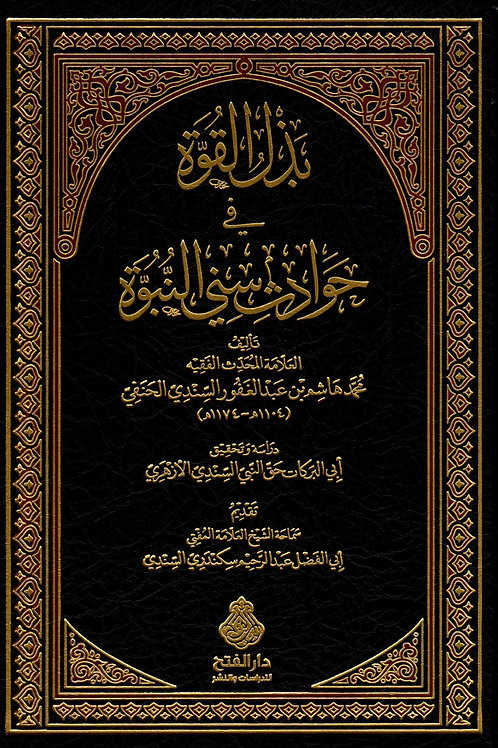 Badhl al-Quwwah fi Hawadith Sini al-Nubuwwah