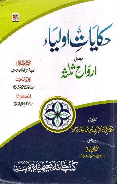 Hikayat-e-Awliya