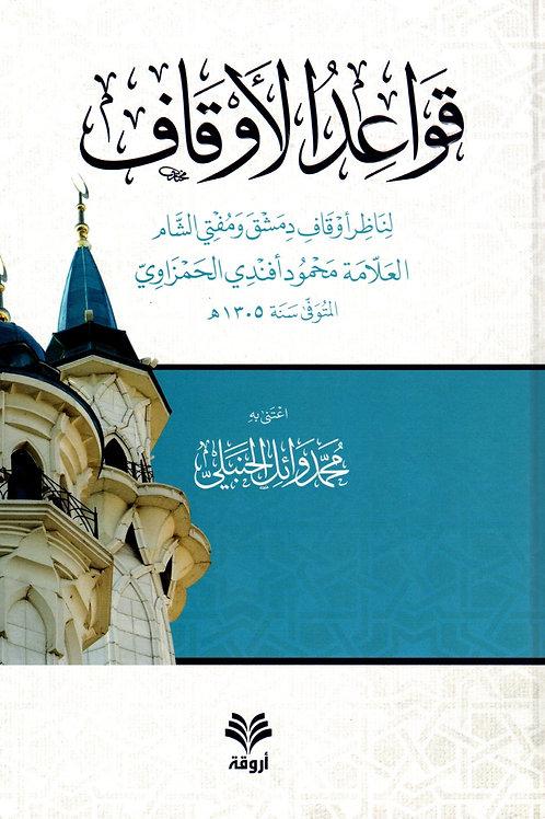 Qawa'id al-Awqaaf