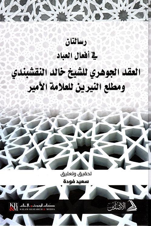 al-Iqd al-Jawhari lish Shaykh Khalid al-Naqshbandi